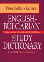 Английско-български учебен речник