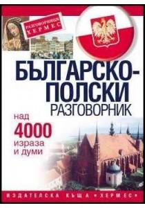 Българско- полски разговорник