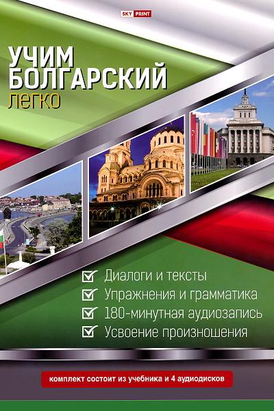 Учим болгарский легко - Учебник + 4 CD