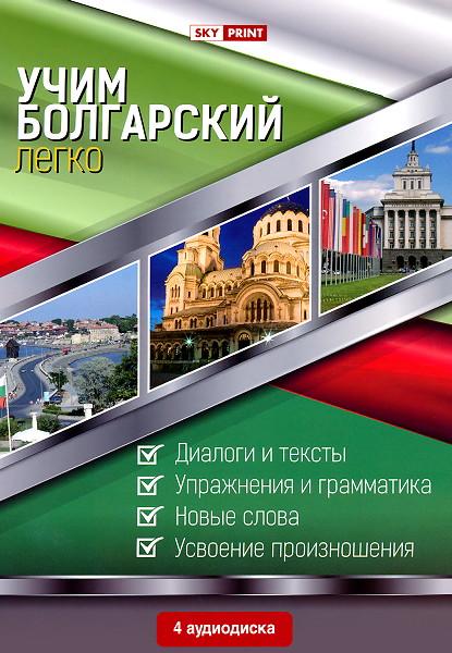 Учим болгарский легко -  4 CD