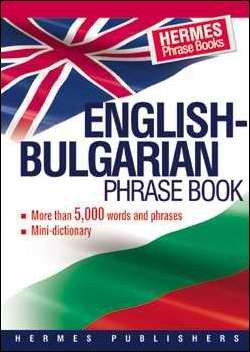 English- Bulgarian Phrase book/Английско- български разговорник