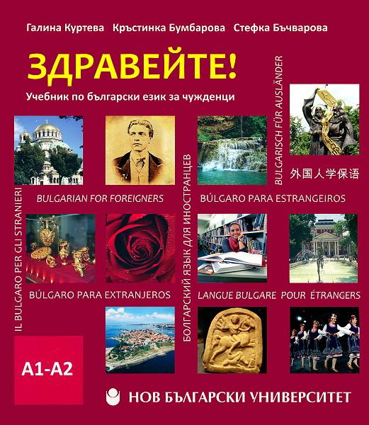 Здравейте! - Учебник по български за чужденци (ниво А1-А2) + CD