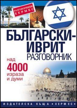 Български- иврит разговорник