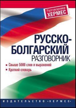 Русско- болгарский разговорник/Руско-български разговорник