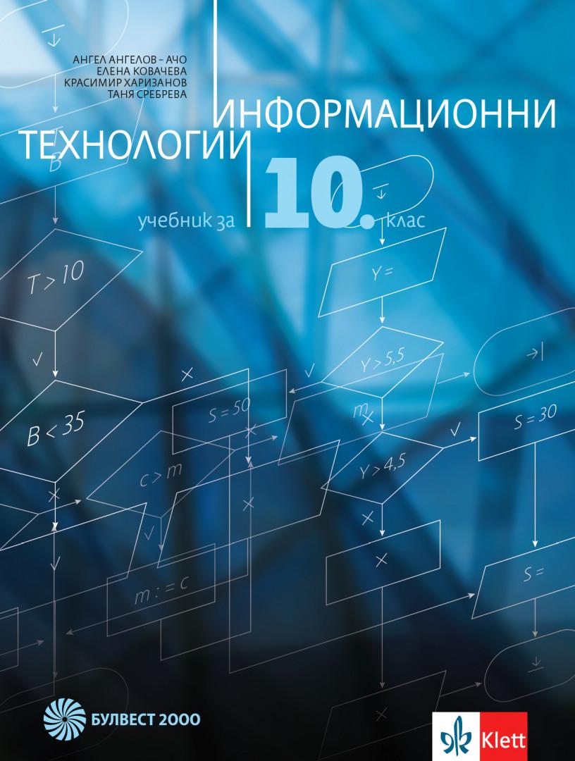 Информационни технологии за 10. клас + CD