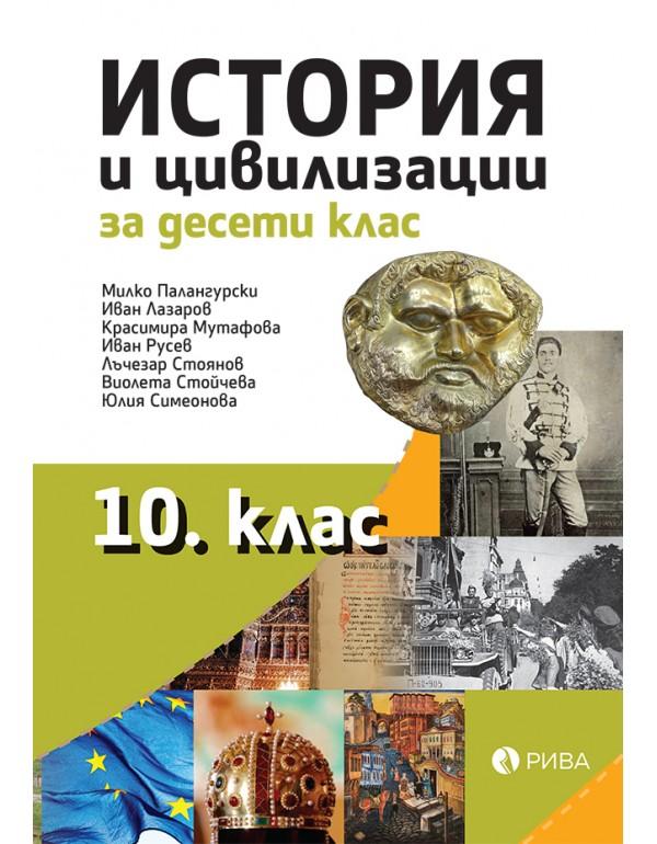История и цивилизации 10. клас