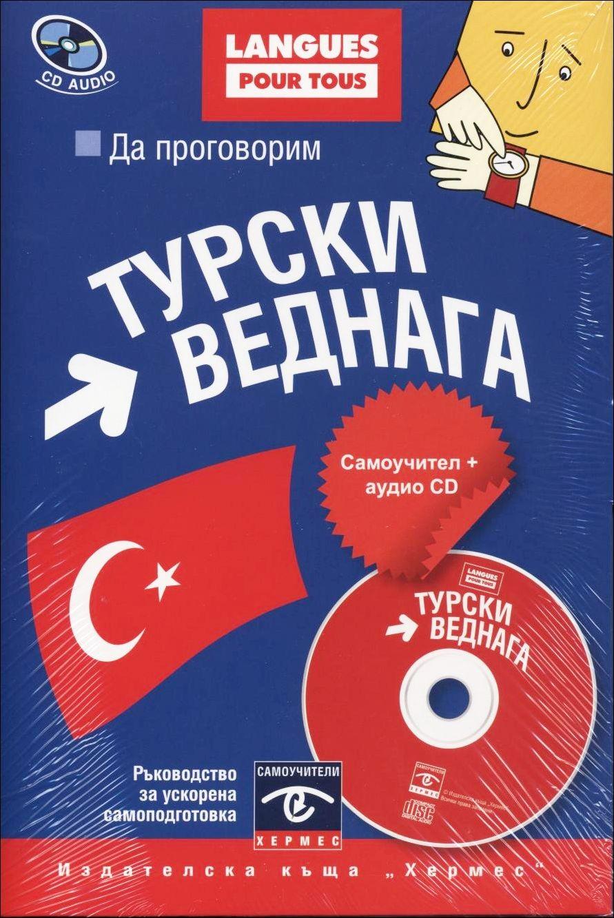 Да проговорим турски веднага+ CD