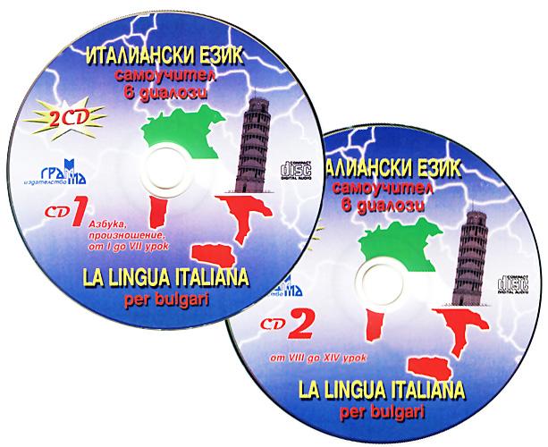 Италиански език, самоучител в диалози - 2 CD