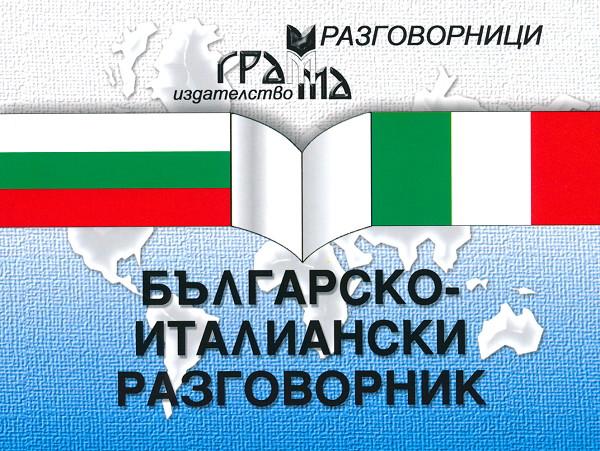 Българско- италиански разговорник