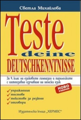 Teste deine Deutschkenntnisse - тестове по немски език за 9. клас