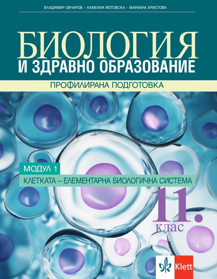 Биология и ЗО за 11.клас,модул 1 ПП. Клетката - елементарна биологична система
