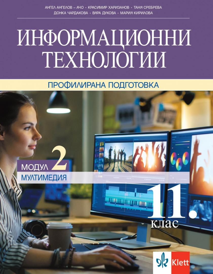 Информационни технологии за 11. клас, модул 2 ПП. Мултимедия