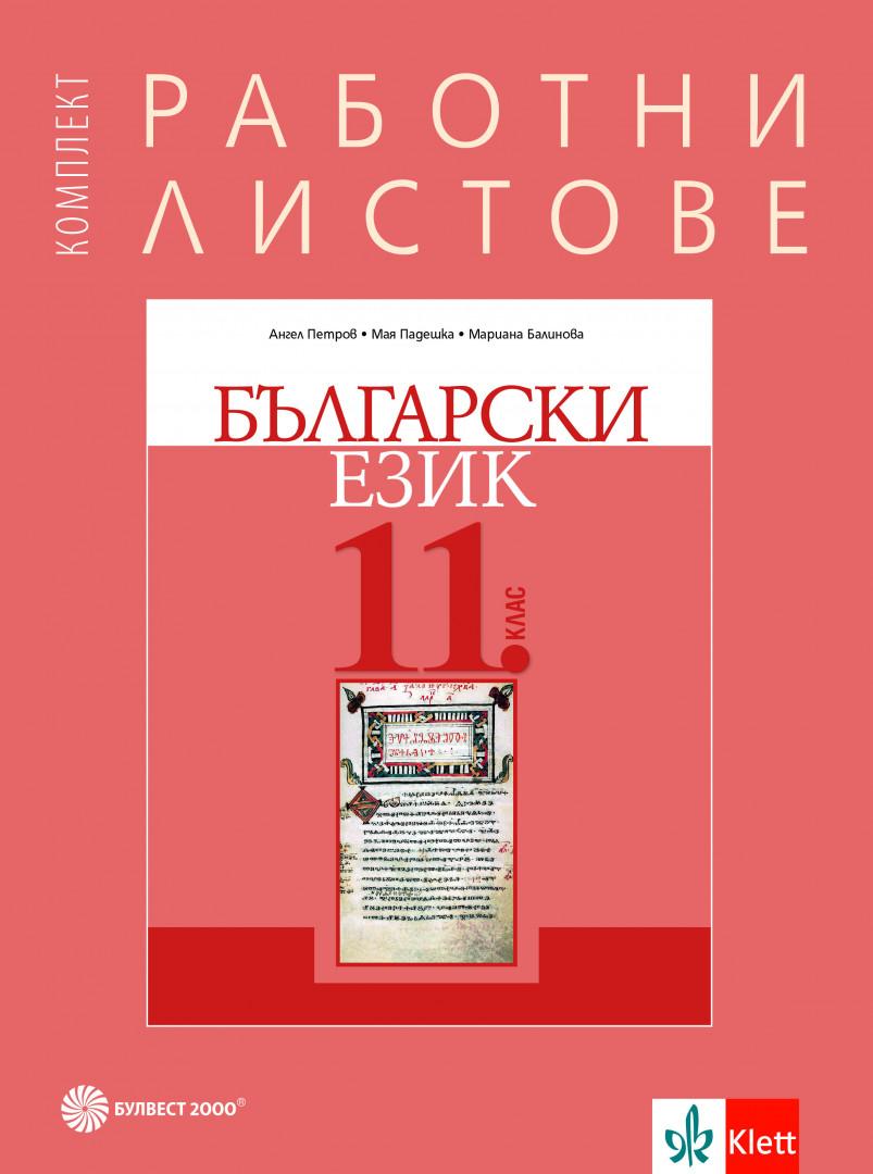 Комплект работни листове по български език за 11. клас