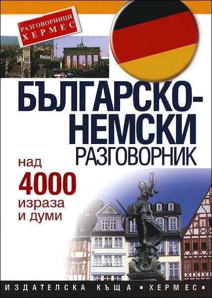 Българско- немски разговорник