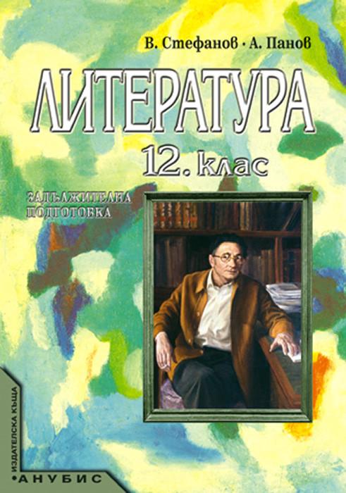 Литература за 12. клас (учебник за ЗП)