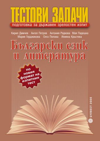 Тестови задачи. Български език и литература. Подготовка за държавен зрелостен изпит