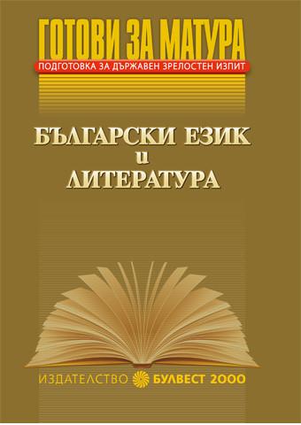 Готови за матура. Български език и литература. Подготовка за държавен зрелостен изпит