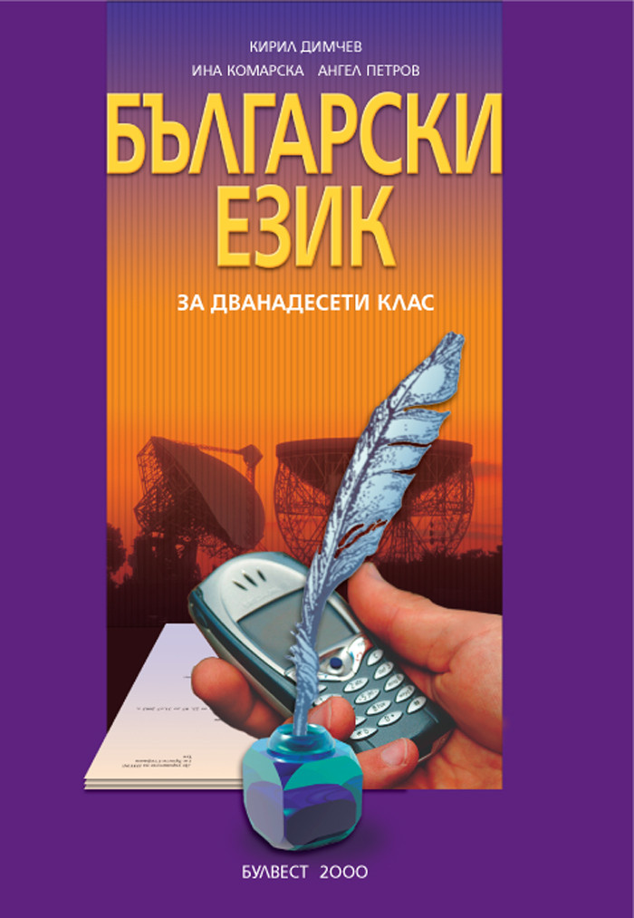 Български език за 12. клас – помагало
