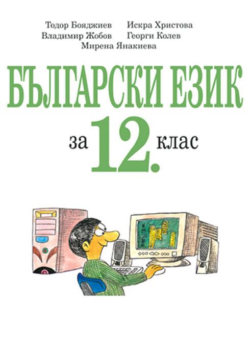 Български език за 12. клас (учебник за ЗП и ПП)