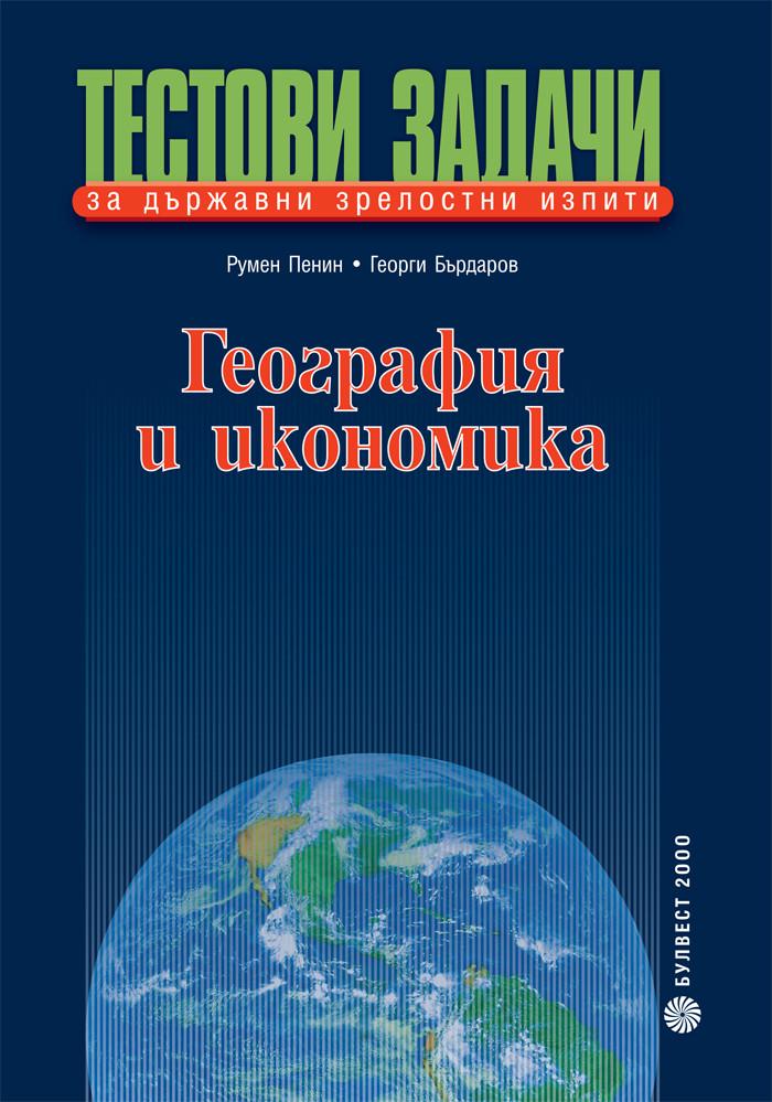 География и икономика. Тестови задачи за държавни зрелостни изпити