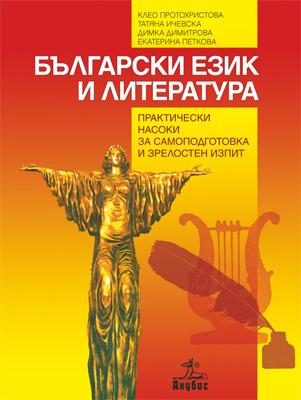 Български език и литература. Практически насоки за самоподготовка и зрелостен изпит