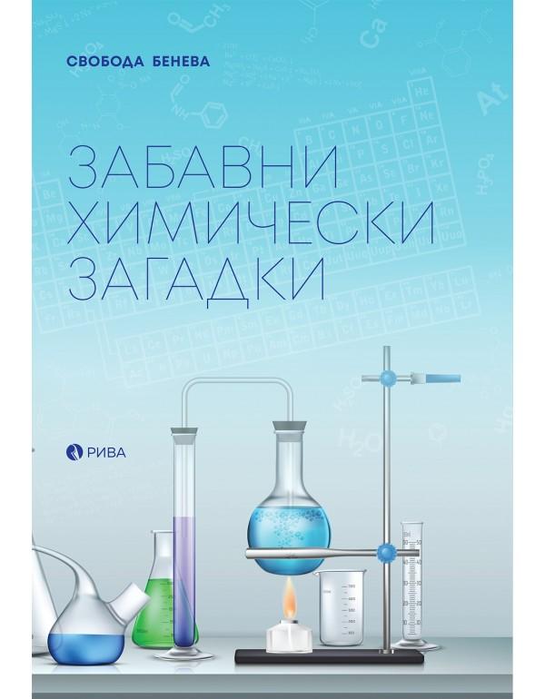 Забавни химически загадки