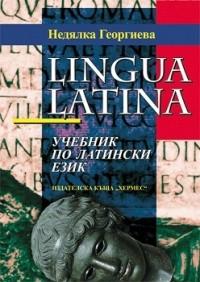 Учебник по латински език<br>Lingua Latina