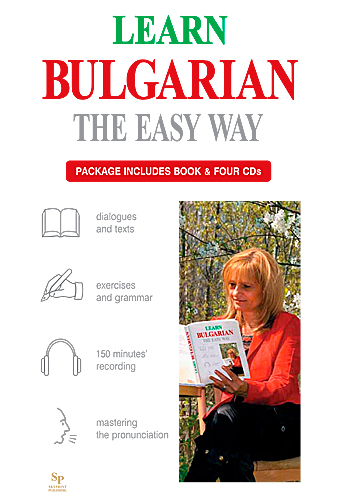Learn Bulgarian the Easy Way + 4CD