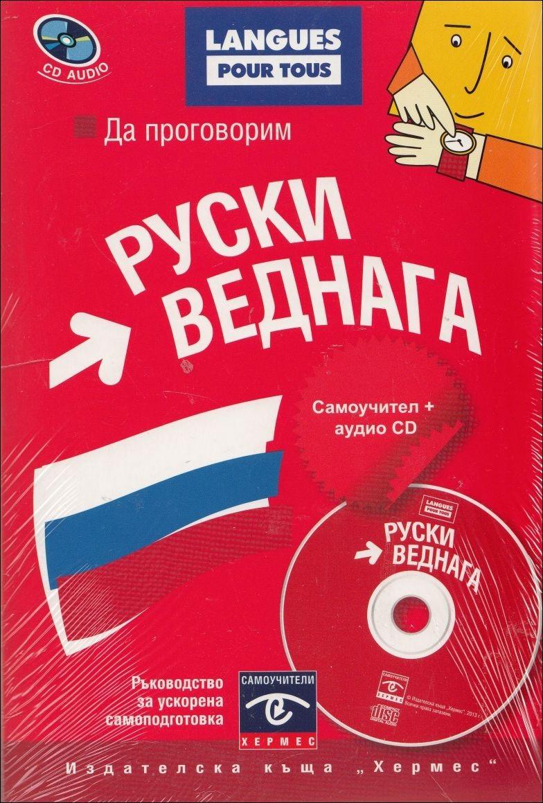 Да проговорим руски веднага+ CD