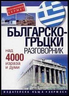 Българско- гръцки разговорник