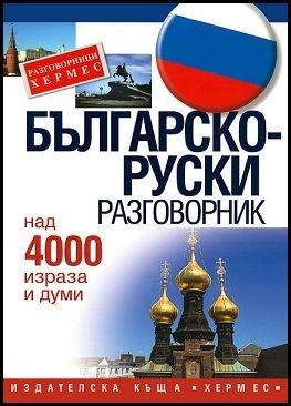 Българско- руски разговорник
