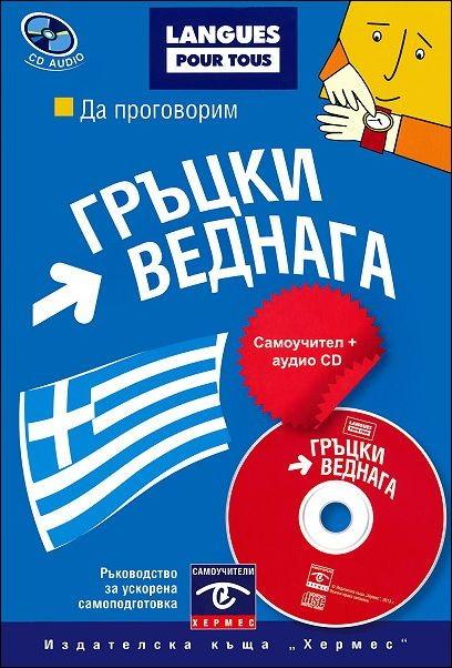 Да проговорим гръцки веднага + CD