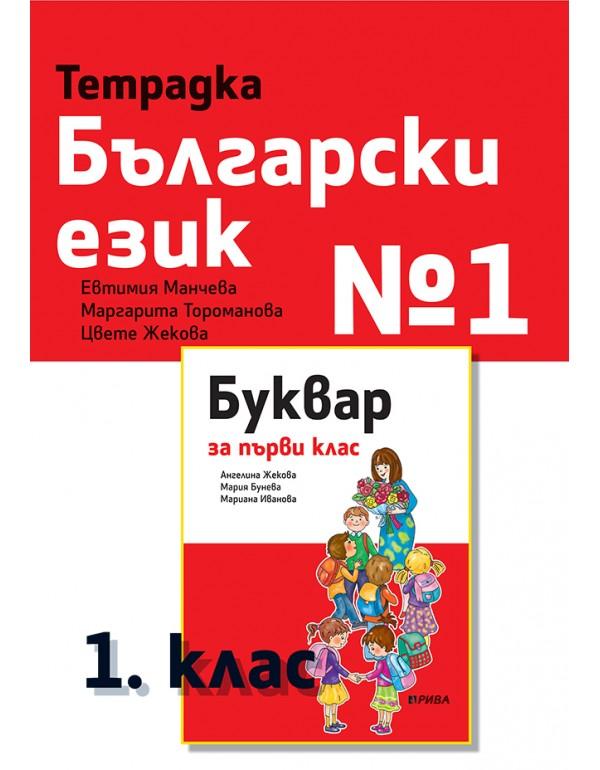 Тетрадка по български език №1 за 1. клас