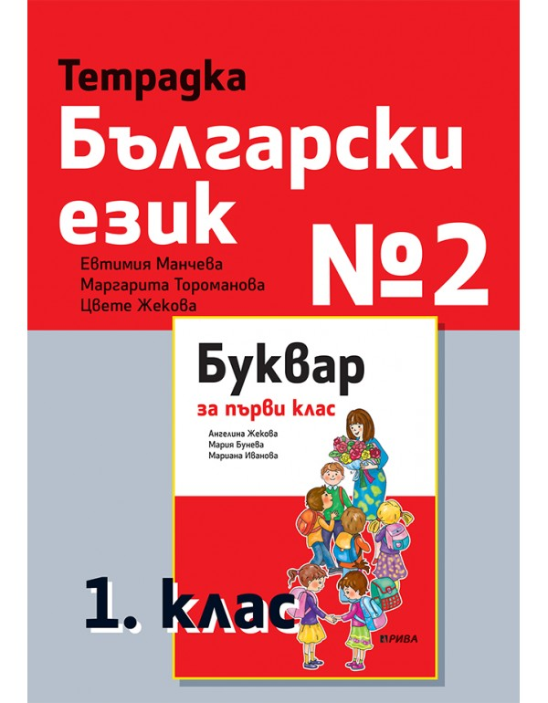 Тетрадка по български език №2 за 1. клас