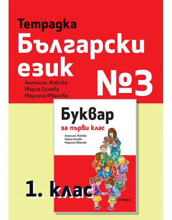 Тетрадка по български език №3 за 1. клас