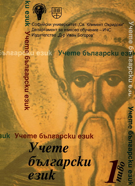 Учете български език - ниво 1+ CD