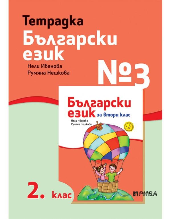 Тетрадка по български език №3 за 2. клас