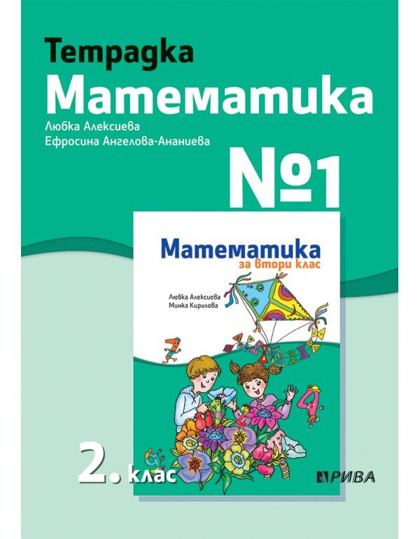 Тетрадка по математика №1 за 2. клас