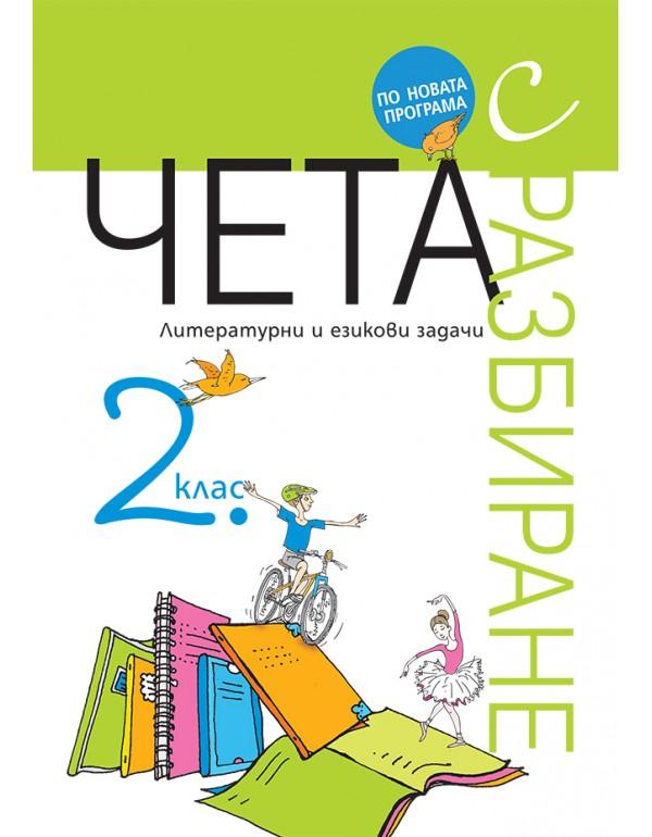 Чета с разбиране 2. клас - ново преработено издание
