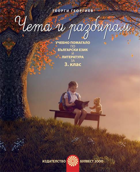 Чета и разбирам. Учебно помагало по български език и литература за 3. клас
