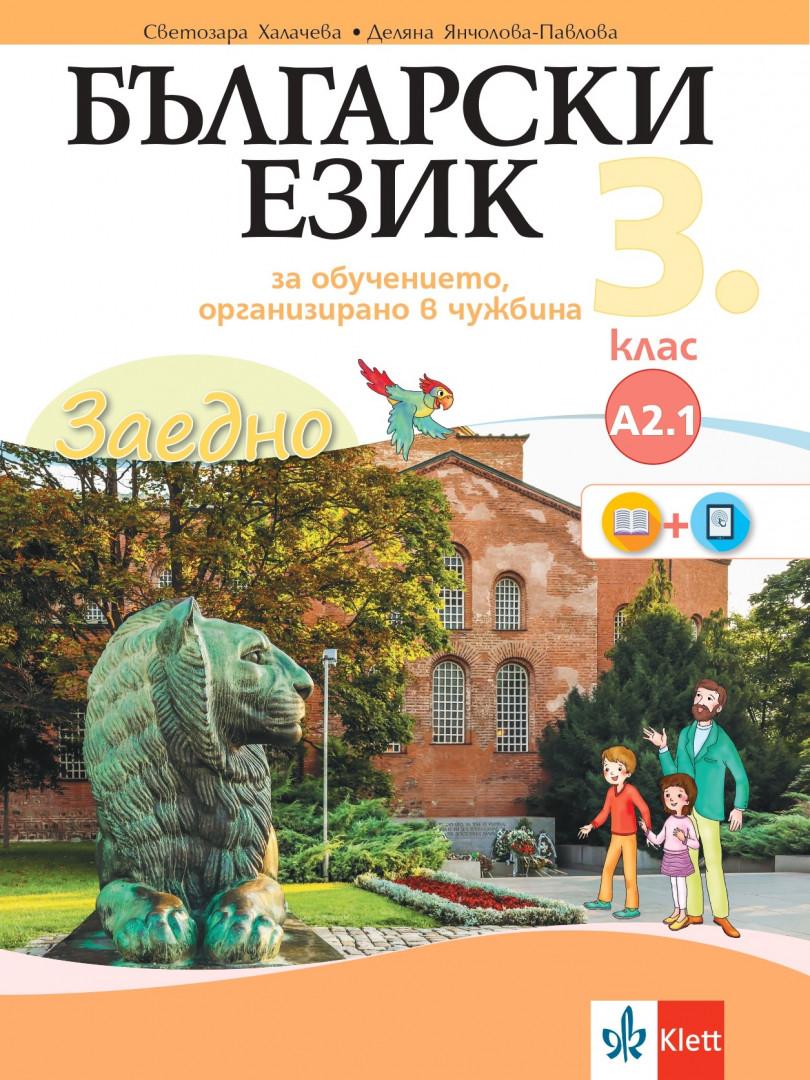 Заедно! Български език за 3. клас за обучение, организирано в чужбина - ниво А 2.1