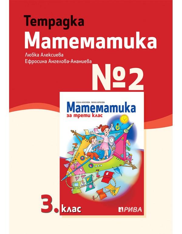 Тетрадка по математика №2 за 3. клас
