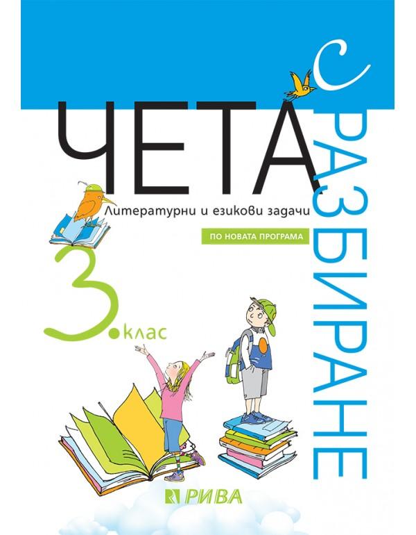 Чета с разбиране 3. клас - ново преработено издание