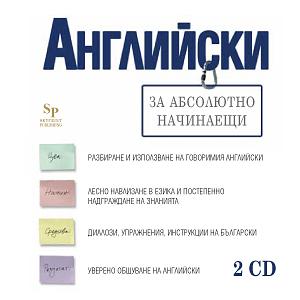 Английски за абсолютно начинаещи 2CD