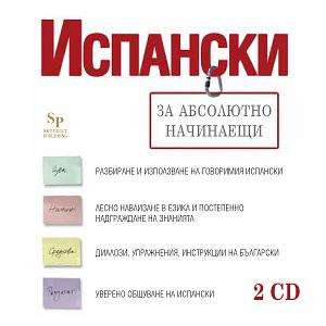 Испански за абсолютно начинаещи 2CD