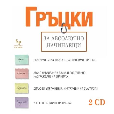 Гръцки за абсолютно начинаещи 2CD