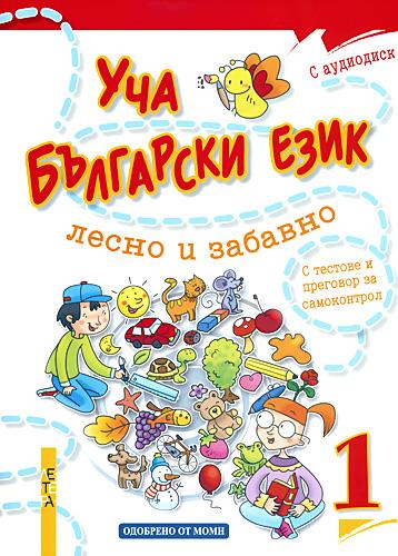 Уча български език лесно и забавно 1 + CD