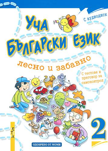 Уча български език лесно и забавно 2 + CD