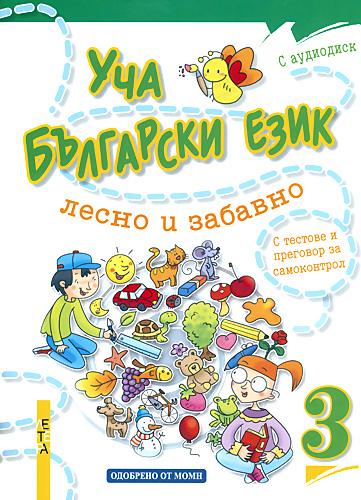 Уча български език лесно и забавно 3 + CD