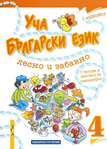 Уча български език лесно и забавно 4 + CD